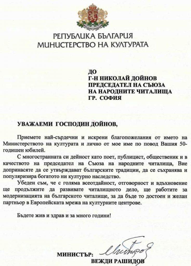 Поздравителен адрес от Министерство на културата за Николай Дойнов