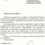 Поздравителен адрес от Президента на РБългария Росен Плевнелиев