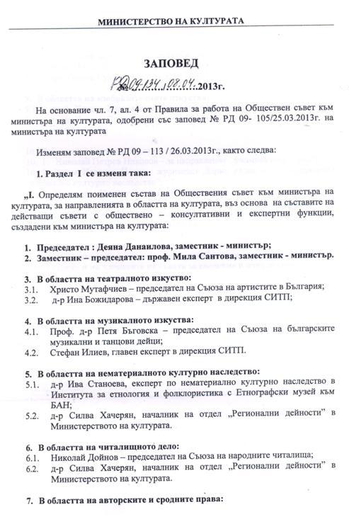 Обществен съвет към министъра на културата