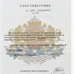 Удостоверение от министерство на правосъдието