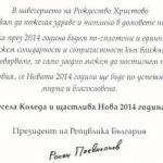 Пожелание от Президента на РБългария Росен Плевнелиев до председателя на СНЧ Николай Дойнов