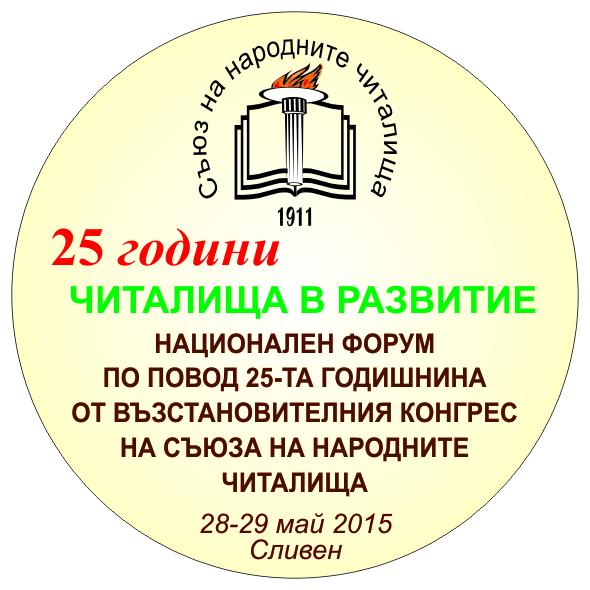 ЧИТАЛИЩА В РАЗВИТИЕ – Национален форум