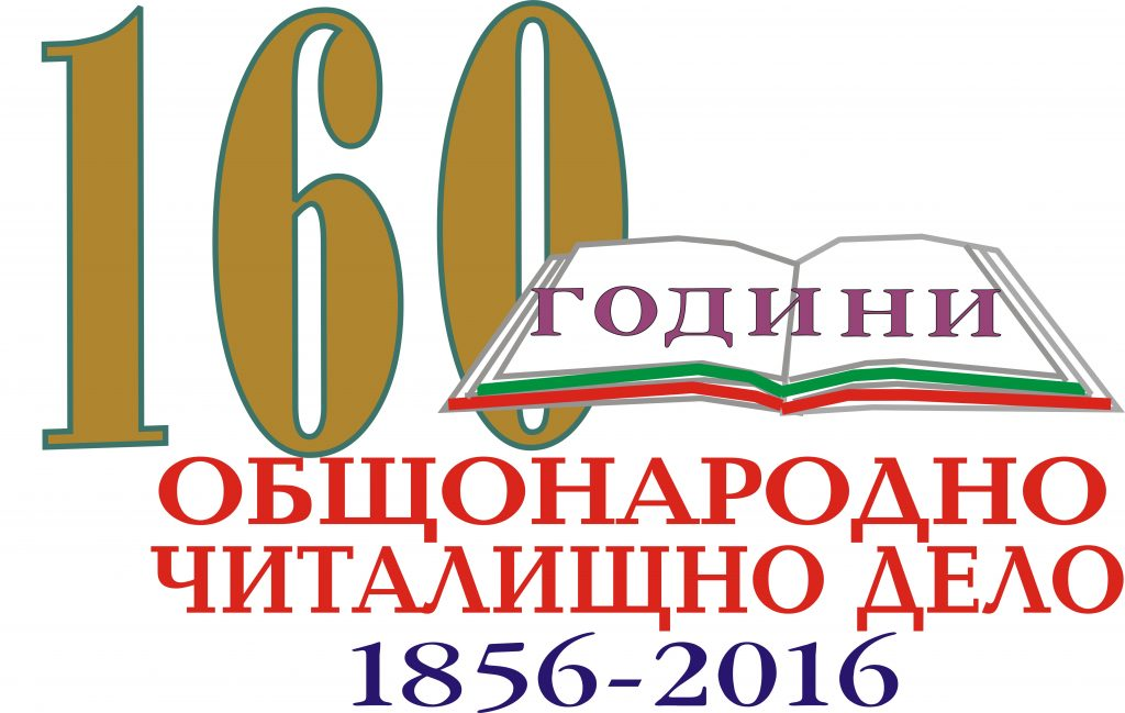 160 години