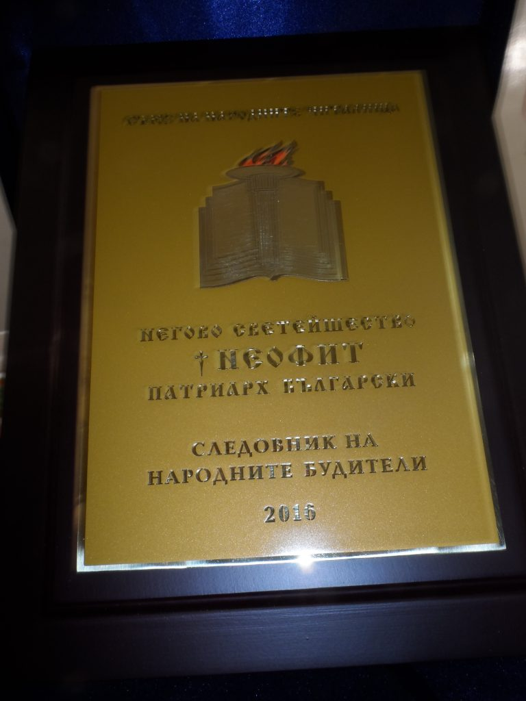 """Връчване на наградата """"Следовник на народните будители"""" на Негово светейшество Неофит, Патриарх Български"""