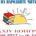 XXXIV конгрес на СНЧ