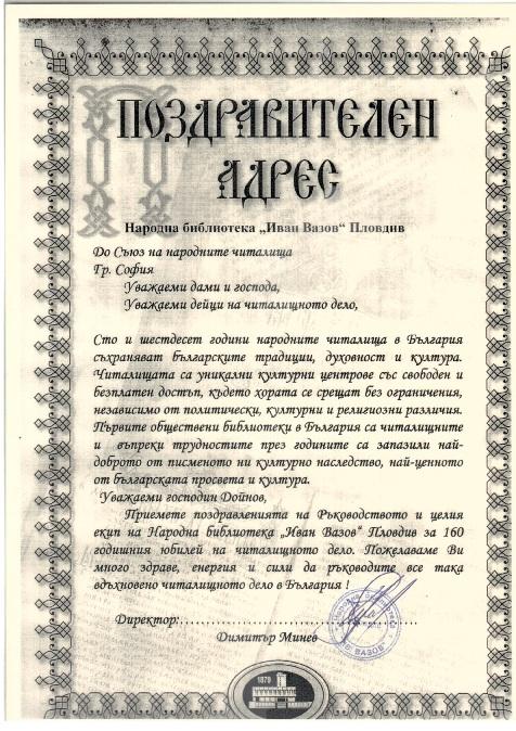 Поздравителен адрес 160 години Общонародно читалищно дело