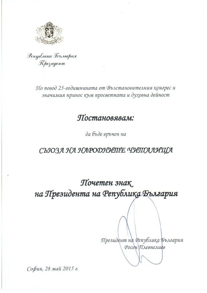 Почетен знак за Съюза на народните читалища