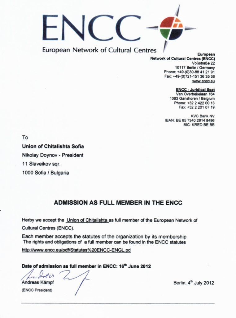 Европейска мрежа на културните центрове