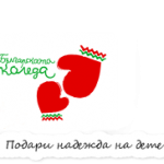 Българската Коледа 2017