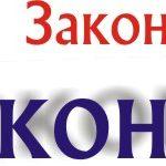 СТАНОВИЩЕ на СНЧ относно ЗИД на ЗНЧ внесен на 25 юли от група народни представители