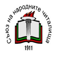 Заседание на Върховния читалищен съвет