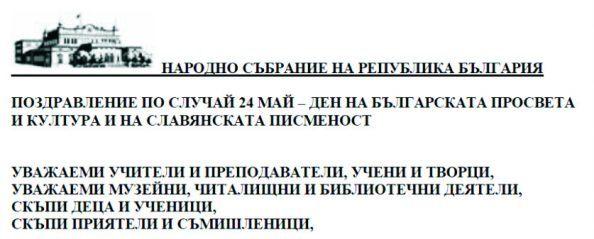 Поздравителен адрес по повод 24 май от кмета на град София Йорданка Фандъкова