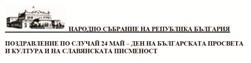 Поздравителен адрес по случай 24 май от Милена Дамянова, председател на Комисията по образование в Народното събрание