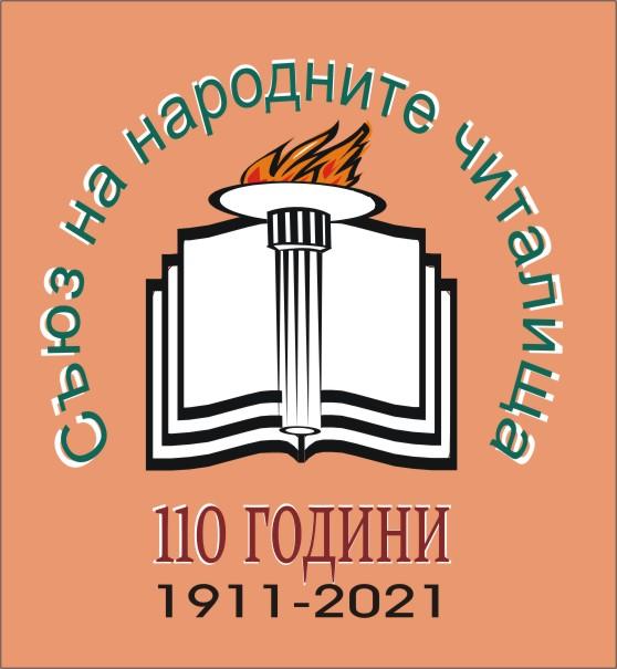 110 години Съюз на народните читалища