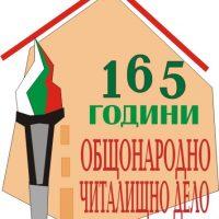 Българското читалище е уникално явление за света, каза президентът Румен Радев