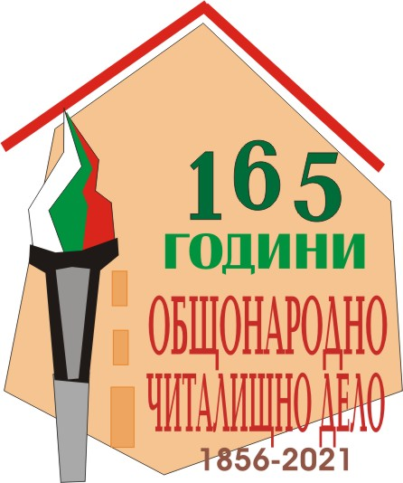 165 години Общонародно читалищно дело