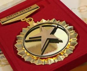 """""""Златна звезда"""" за Българската телеграфна агенция от Съюза на народните читалища"""