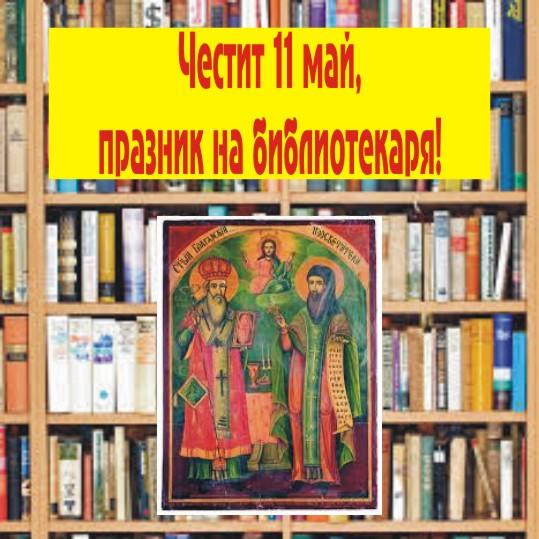 Библиотекари, честит празник!