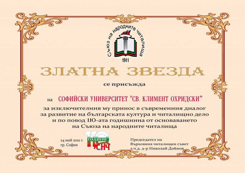"""Награди """"Златна звезда"""" на СНЧ, връчени на 24 май във Военен клуб, гр. София"""
