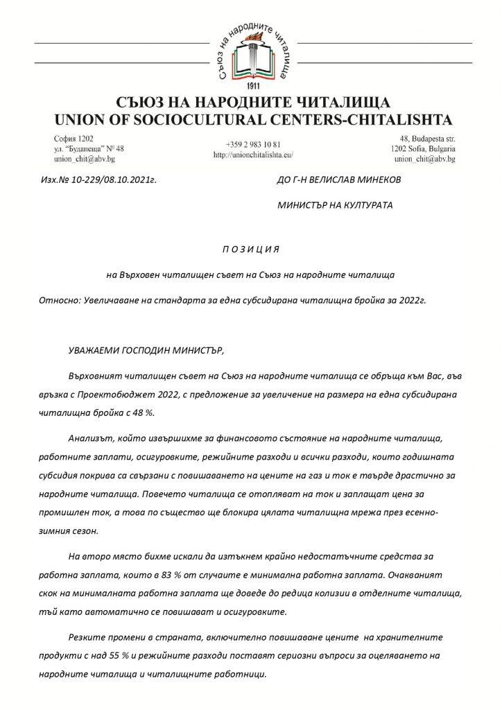 П О З И Ц И Я на Върховен читалищен съвет на Съюз на народните читалища Относно: Увеличаване на стандарта за една субсидирана читалищна бройка за 2022г.